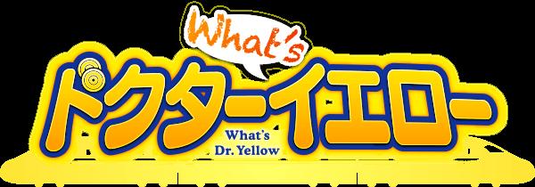 What's ドクターイエロー